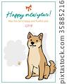 公鸡年新年卡片模板例证什巴Inu 35885216