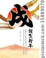 狗年 富士山 新年好 35889076