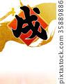 新年的卡片设计模板 35889886