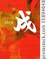 2018年的新年贺卡设计模板 35894648
