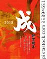 2018年的新年贺卡设计模板 35894651