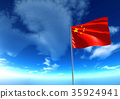 Flag of Republic of China under blue sky 35924941