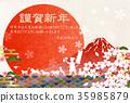 狗年 富士山 新年贺卡 35985879