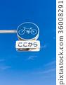 ป้ายถนนสำหรับทางจักรยาน 36008291