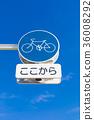 ป้ายถนนสำหรับทางจักรยาน 36008292