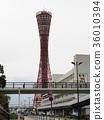 港口了望塔 神户港 神戸中突堤 36010394