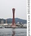 港口了望塔 神户港 神戸中突堤 36010400