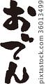 การคัดลายมือ,ตัวอักษร,ลักษณะ 36013499