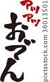 vector, vectors, calligraphy writing 36013501