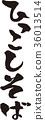vector, vectors, calligraphy writing 36013514