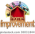 Home Improvement Symbol with Work Tools 36031844