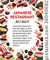 日本人 日式 日语 36040682