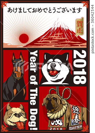2018 New Year's card template _ dog & Fuji and first sunrise _ Aka Ome _ Supplementary space available 36042544