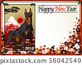 新年賀卡 賀年片 狗年 36042549
