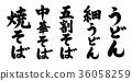 面条 面条食品 书法作品 36058259
