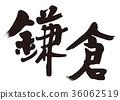 kamakura, calligraphy writing, characters 36062519