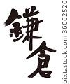 คามาคุระการประดิษฐ์ตัวอักษร 36062520