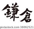 คามาคุระการประดิษฐ์ตัวอักษร 36062521