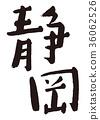 shizuoka, calligraphy writing, characters 36062526