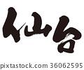 sendai, calligraphy writing, character 36062595