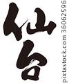 sendai, calligraphy writing, character 36062596