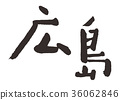 hiroshima, calligraphy writing, characters 36062846
