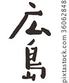 hiroshima, calligraphy writing, characters 36062848