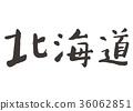 北海道刷字 36062851