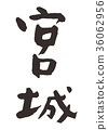 imperial palace, calligraphy writing, character 36062956