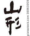yamagata prefecture, calligraphy writing, character 36063059