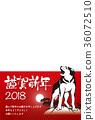 2018年新年賀卡_樹皮狗相框_滋賀新年 36072510