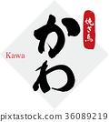 卡瓦·皮·烤雞肉串(書法·手寫) 36089219