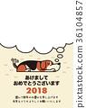 新年賀卡 賀年片 狗年 36104857