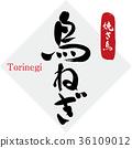 鳥蔥,烤雞肉串(書法·手寫) 36109012