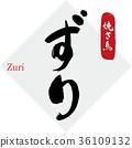 Zhi·Yakitori(書法·手寫) 36109132