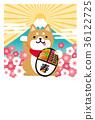 新年賀卡 賀年片 狗年 36122725