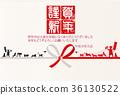 戌新年卡日本纸背景 36130522
