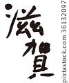 shiga, calligraphy writing, character 36132097