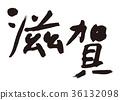 shiga, calligraphy writing, character 36132098