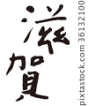 shiga, calligraphy writing, character 36132100