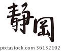shizuoka, calligraphy writing, characters 36132102