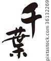 chiba, calligraphy writing, character 36132269
