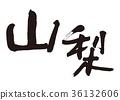 yamanashi, calligraphy writing, character 36132606