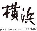 yokohama, calligraphy writing, character 36132607
