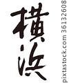 yokohama, calligraphy writing, character 36132608