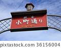 Kamakura Komachi Street Sign 36156004