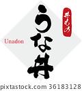Una-don ・ gift (calligraphy · handwriting) 36183128