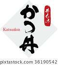 Bonito rice bowl, cutlet bowl, pottery (calligraphy, handwriting) 36190542