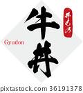 ข้าวหน้าเนื้อ,การคัดลายมือ,อาหารญี่ปุ่น 36191378