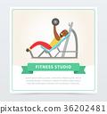 运动 练习 锻炼 36202481